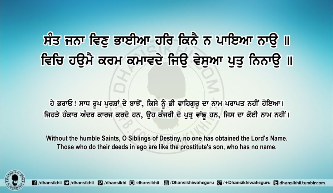 Sri Guru Granth Sahib Ji Arth Ang 82 Post 1