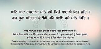 Sri Guru Granth Sahib Ji Arth Ang 82 Post 10