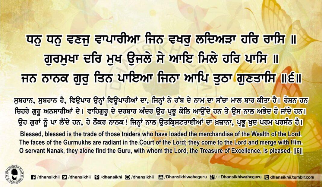 Sri Guru Granth Sahib Ji Arth Ang 82 Post 14