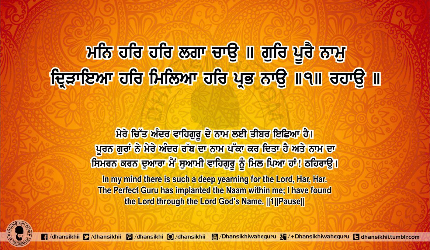Sri Guru Granth Sahib Ji Arth Ang 82 Post 3