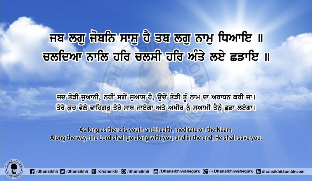 Sri Guru Granth Sahib Ji Arth Ang 82 Post 4