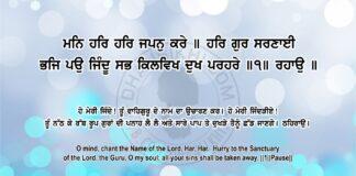 Sri Guru Granth Sahib Ji Arth Ang 82 Post 9