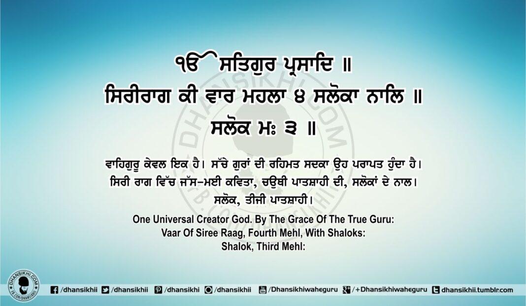 Sri Guru Granth Sahib Ji Arth Ang 83 Post 1