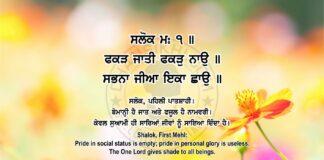 Sri Guru Granth Sahib Ji Arth Ang 83 Post 12