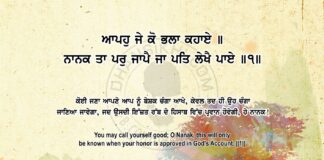 Sri Guru Granth Sahib Ji Arth Ang 83 Post 13