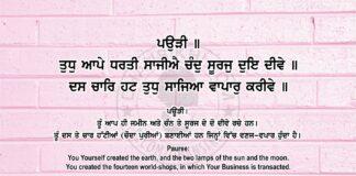 Sri Guru Granth Sahib Ji Arth Ang 83 Post 15