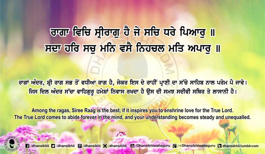Sri Guru Granth Sahib Ji Arth Ang 83 Post 2