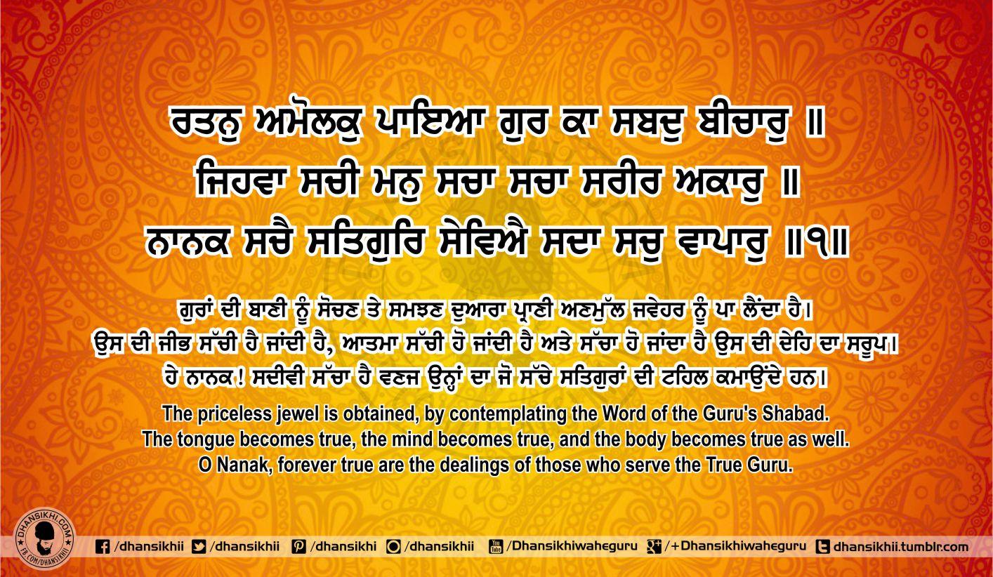 Sri Guru Granth Sahib Ji Arth Ang 83 Post 3