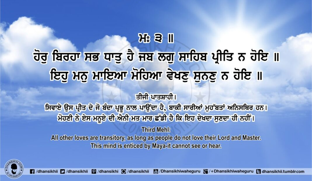 Sri Guru Granth Sahib Ji Arth Ang 83 Post 4