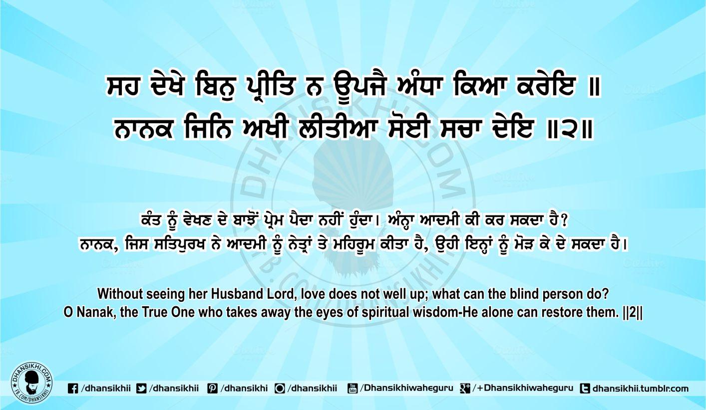 Sri Guru Granth Sahib Ji Arth Ang 83 Post 5