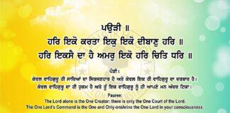 Sri Guru Granth Sahib Ji Arth Ang 83 Post 6
