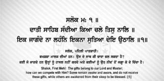 Sri Guru Granth Sahib Ji Arth Ang 83 Post 8