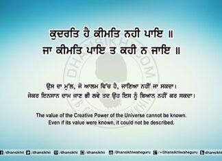 Sri Guru Granth Sahib Ji Arth Ang 84 Post 1