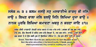 Sri Guru Granth Sahib Ji Arth Ang 84 Post 12