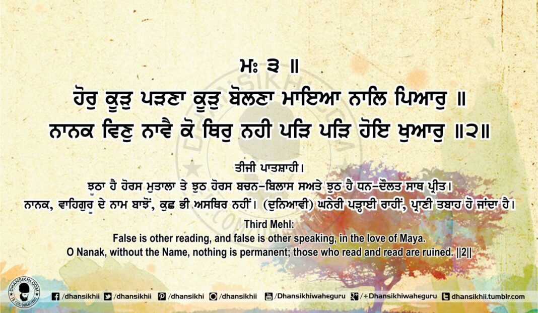Sri Guru Granth Sahib Ji Arth Ang 84 Post 13