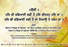 Sri Guru Granth Sahib Ji Arth Ang 84 Post 14