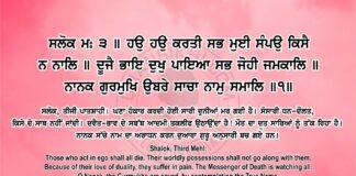 DhanSikhi SGGS ANG 84 Post 16 1