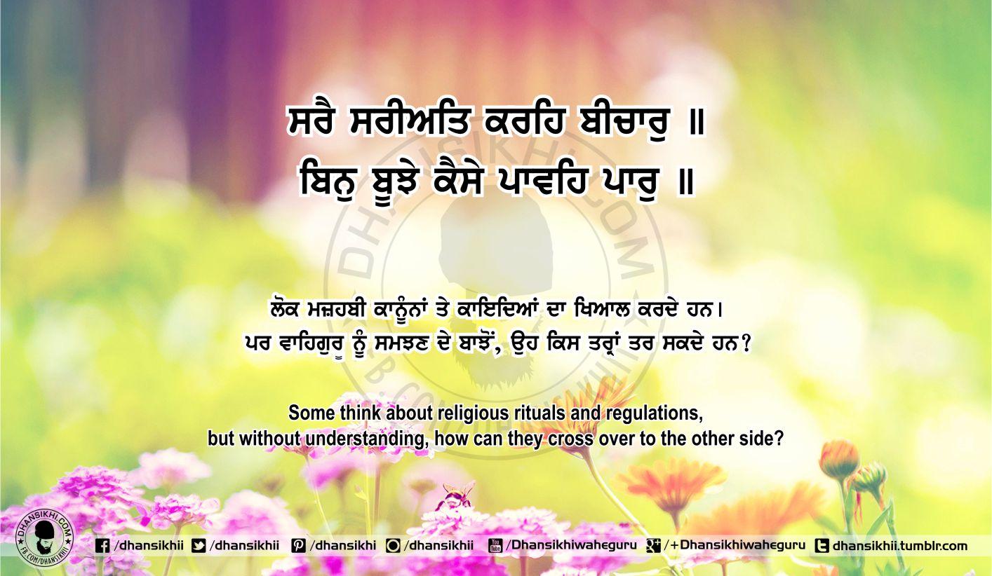 Sri Guru Granth Sahib Ji Arth Ang 84 Post 2