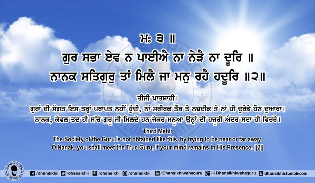 Sri Guru Granth Sahib Ji Arth Ang 84 Post 4