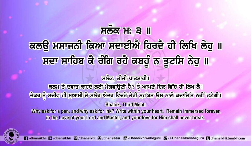 Sri Guru Granth Sahib Ji Arth Ang 84 Post 7