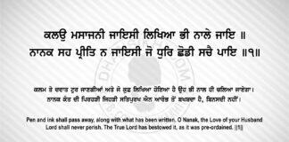 Sri Guru Granth Sahib Ji Arth Ang 84 Post 8