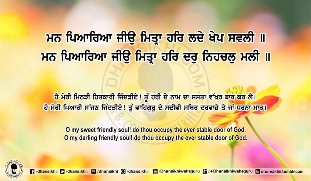 Sri Guru Granth Sahib Ji Arth Ang 79 Post 12
