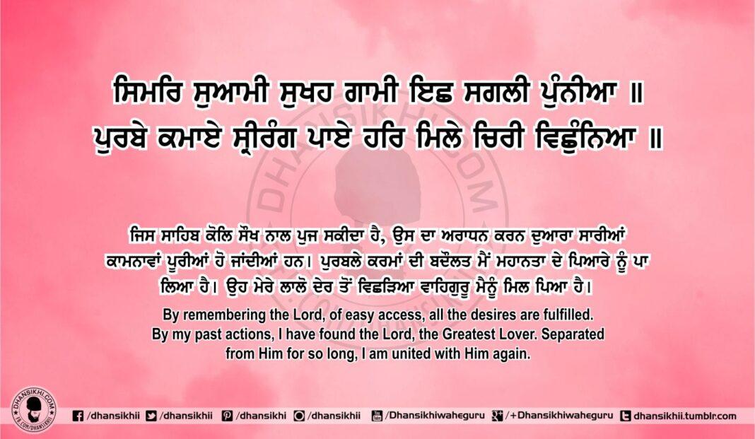 Sri Guru Granth Sahib Ji Arth Ang 79 Post 16
