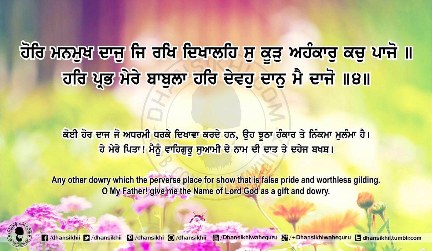 Sri Guru Granth Sahib Ji Arth Ang 79 Post 2