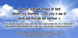 Sri Guru Granth Sahib Ji Arth Ang 79 Post 4