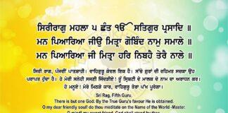Sri Guru Granth Sahib Ji Arth Ang 79 Post 6