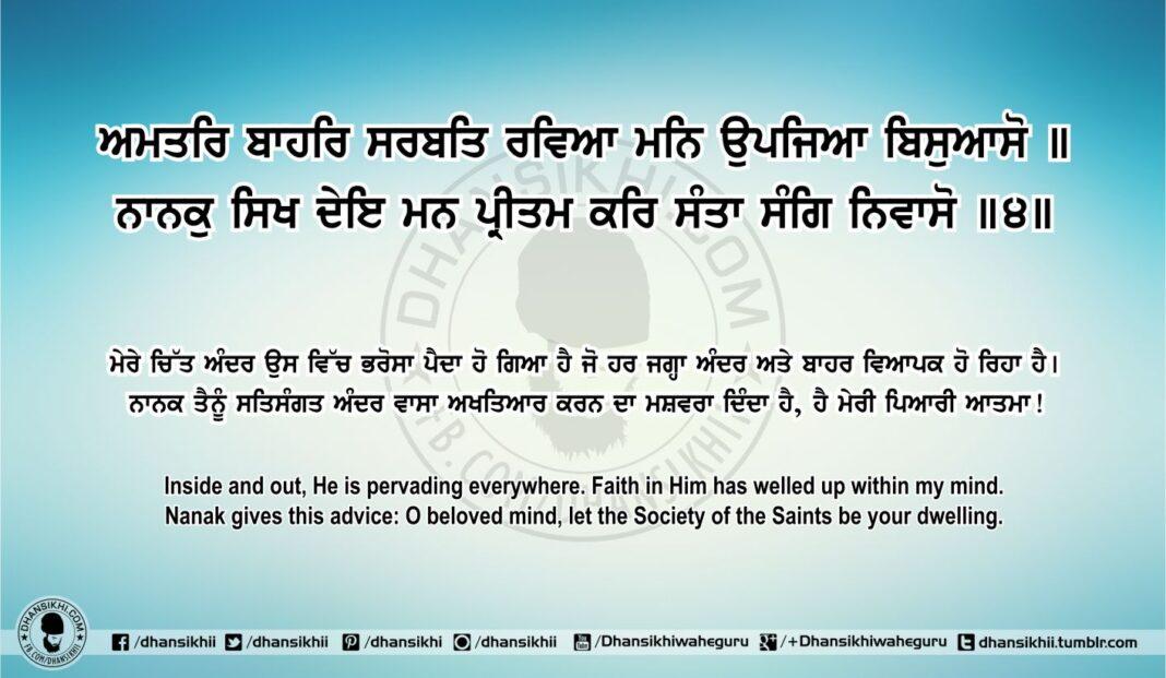 Sri Guru Granth Sahib Ji Arth Ang 80 Post 1