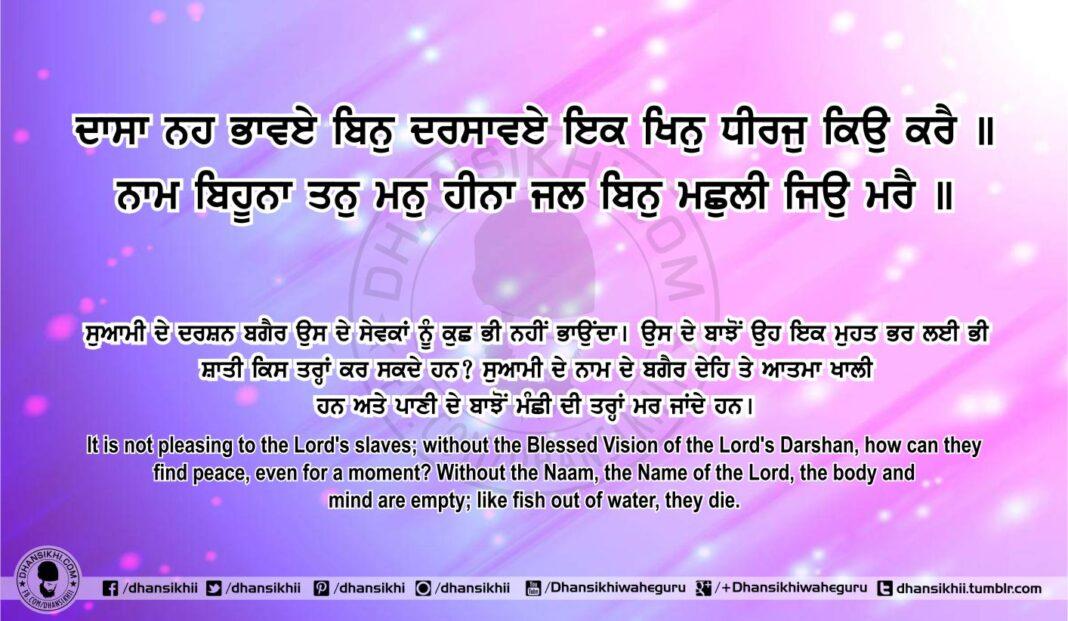 Sri Guru Granth Sahib Ji Arth Ang 80 Post 7