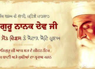 Joti Jot Diwas Guru Nanak Dev Ji ( Patshahi Pehli )   Greetings   Best Wishes
