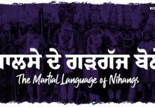 ਖਾਲਸੇ ਦੇ ਗੜਗੱਜ ਬੋਲੇ (The Martial Language of Nihangs)