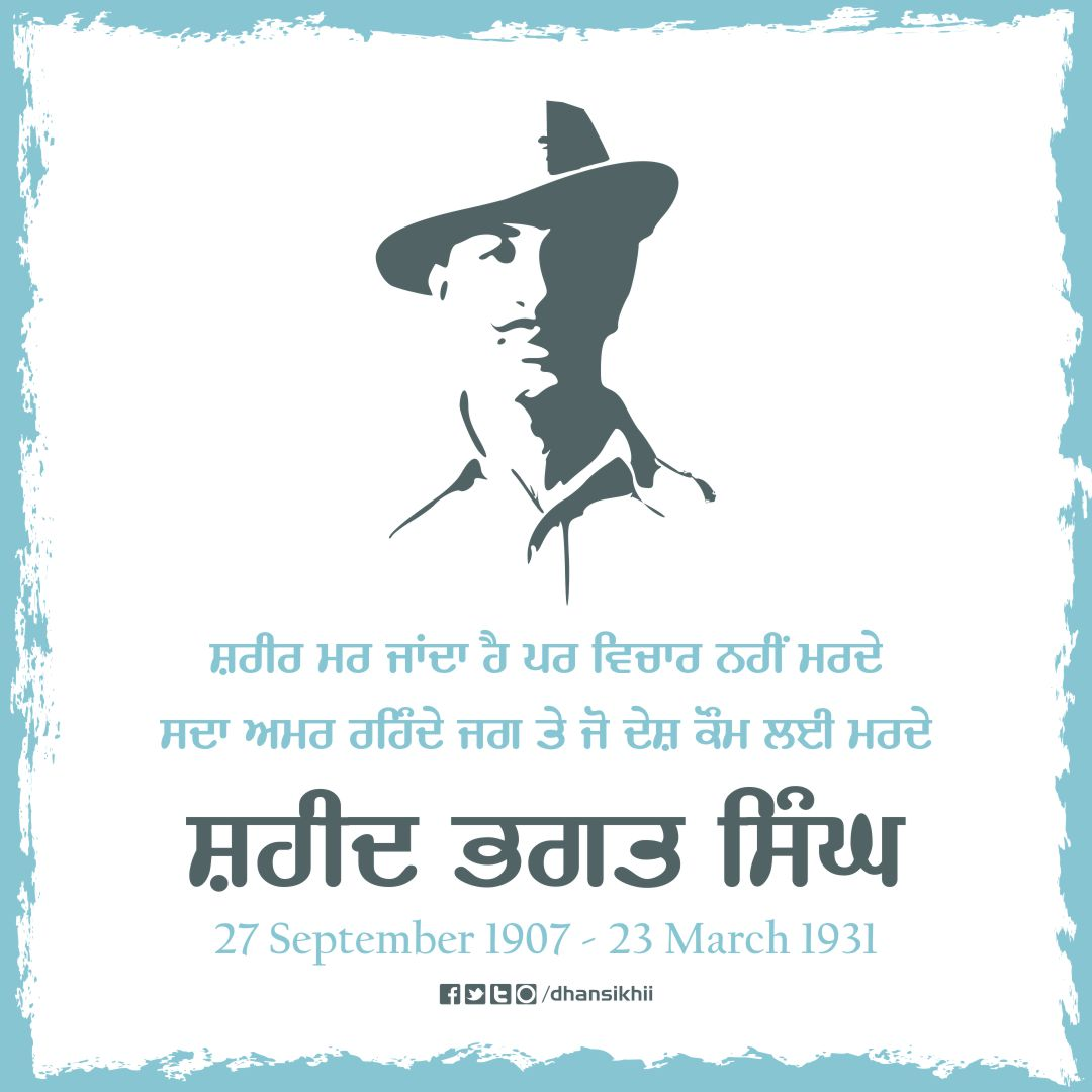 bhagat singh 5