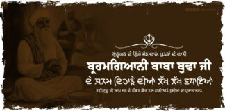 Baba Budha Ji Birthday ( Janam Dihara ) Greetings