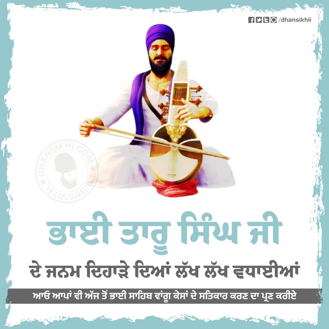 Bhai Taru Singh Ji Birth Anniversary Wishes Greetings Insta Post and Whatsapp status