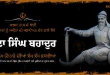 Banda Singh Bahadur Birthday Greetings in Punjabi Hindi English insta post whatsapp status image dhansikhi 1